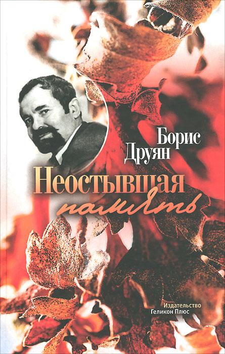 Борис Друян Неостывшая память невыдуманные рассказы