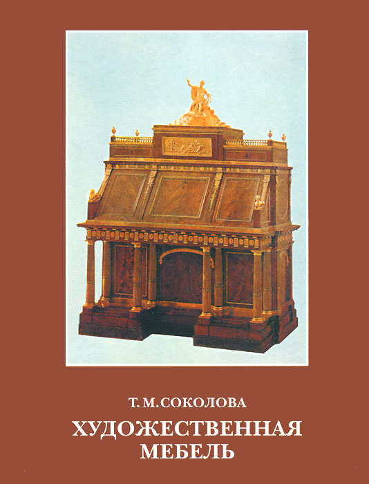 Т. М. Соколова Художественная мебель художественная литература для 9 лет