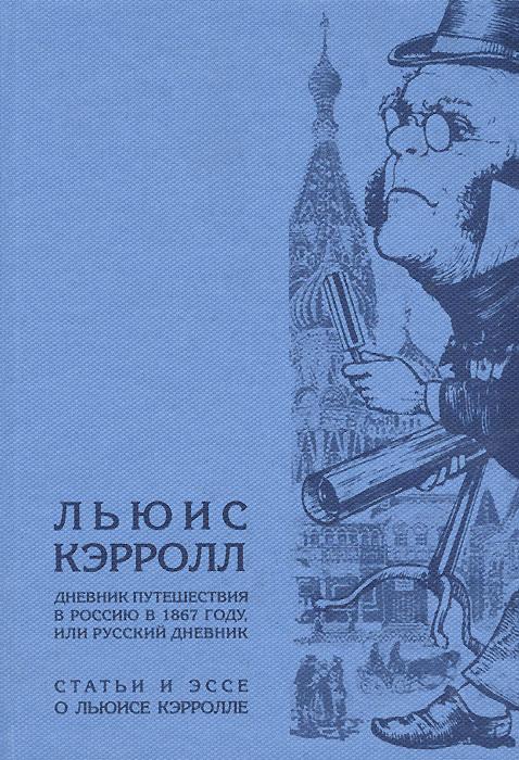 Льюис Кэрролл Дневник путешествия в Россию в 1867 году, или Русский дневник. Статьи и эссе о Льюисе Кэрролле обширный guangbo gbp0534 48k120 страница путешествия дневник путешествия кожа белый