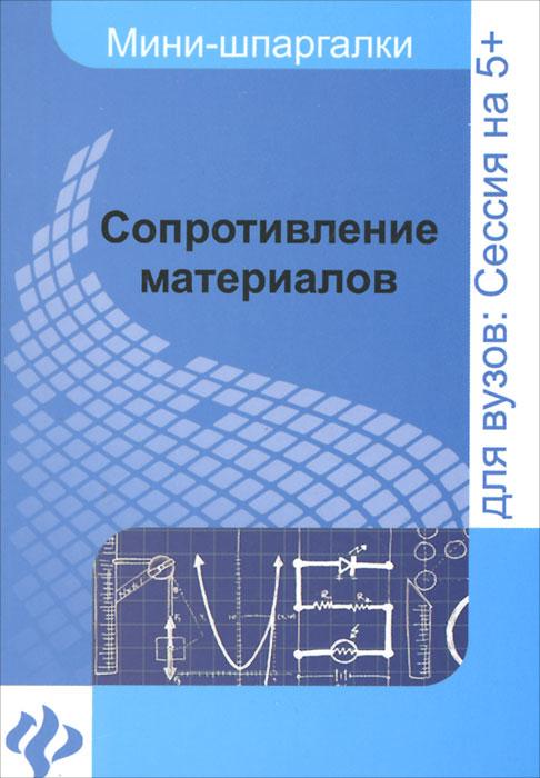 Ю. В. Щербакова Сопротивление материалов. Шпаргалка