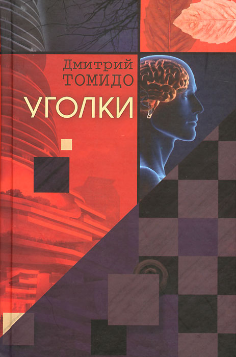 Дмитрий Томидо Уголки вигантол в аптеках красноярска