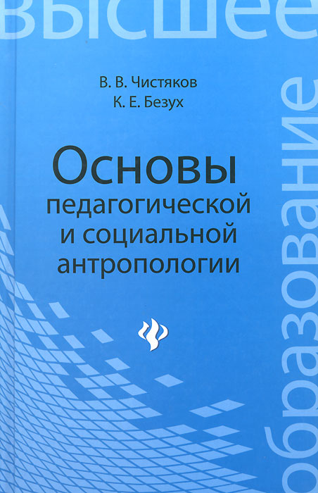 В. В. Чистяков, К. Е. Чистяков. Основы педагогической и социальной антропологии