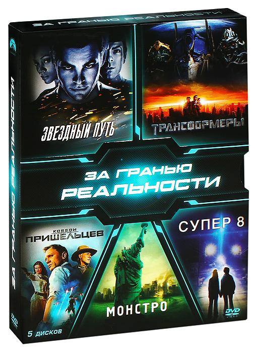 Коллекция: За гранью реальности (5 DVD)