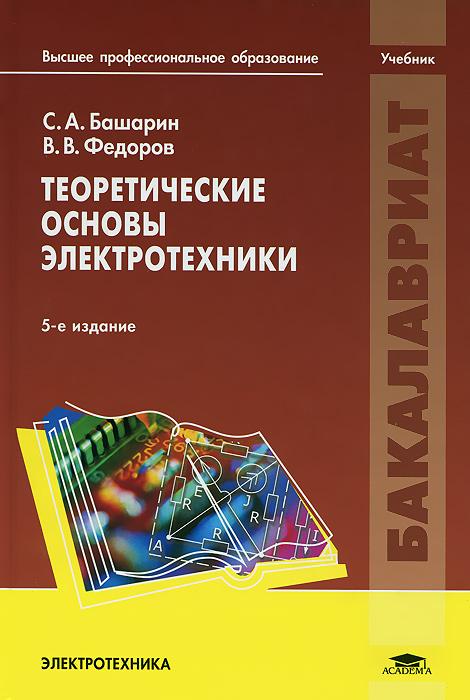 С. А. Башарин, В. В. Федоров Теоретические основы электротехники. Учебник ситников а основы электротехники учебник