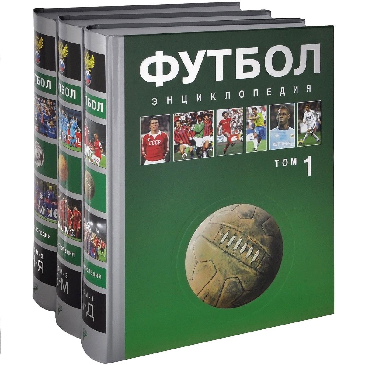 Футбол. Энциклопедия. В 3 томах (комплект из 3 книг)