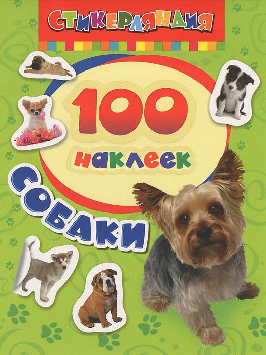 Собаки. 100 наклеек