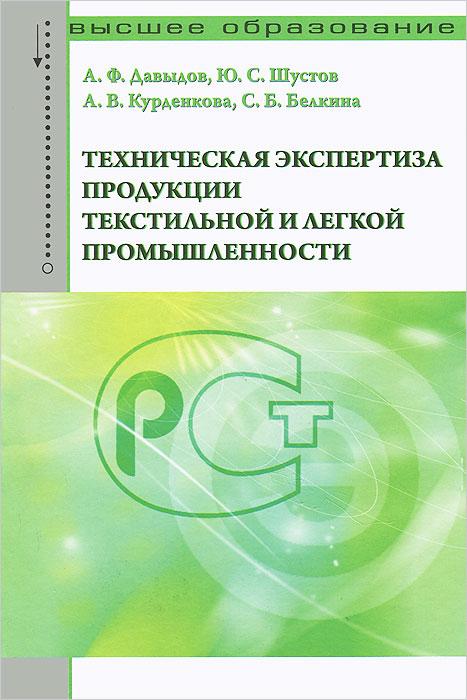 Техническая экспертиза продукции текстильной и легкой промышленности. Учебное пособие