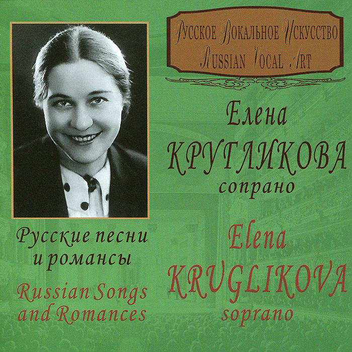 Елена Кругликова. Русские песни и романсы