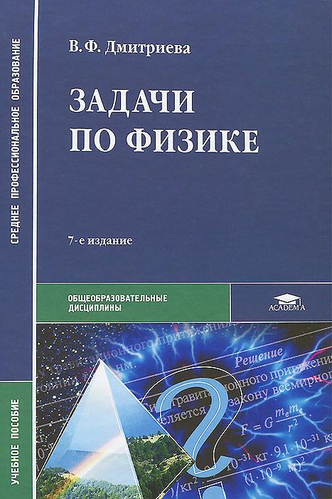 В. Ф. Дмитриева. Задачи по физике. Учебное пособие