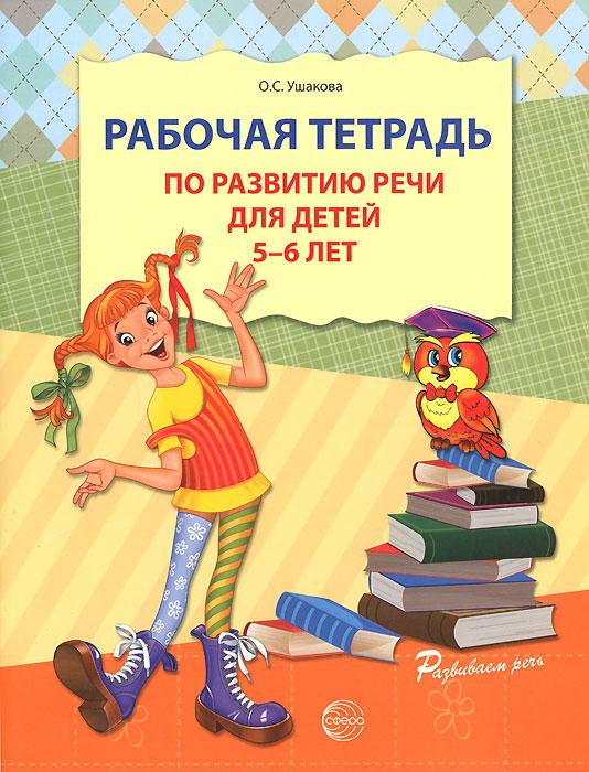 О. С. Ушакова Развите речи. 5-6 лет. Рабочая тетрадь