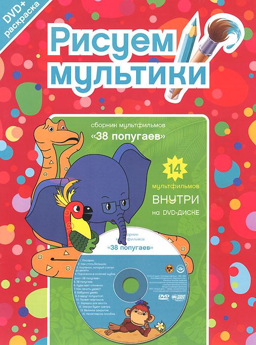38 попугаев: Сборник мультфильмов (DVD + раскраска) чиполлино заколдованный мальчик сборник мультфильмов 3 dvd полная реставрация звука и изображения