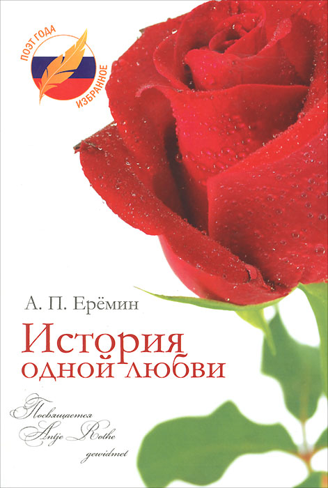 А. П. Еремин История одной любви. Посвящается Antje Rothe бессмертный полк непридуманная история