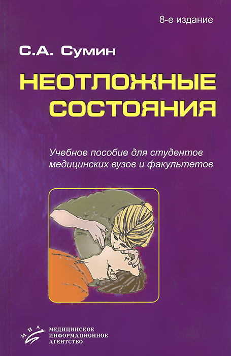 С. А. Сумин Неотложные состояния. Учебное пособие (+ CD-ROM)