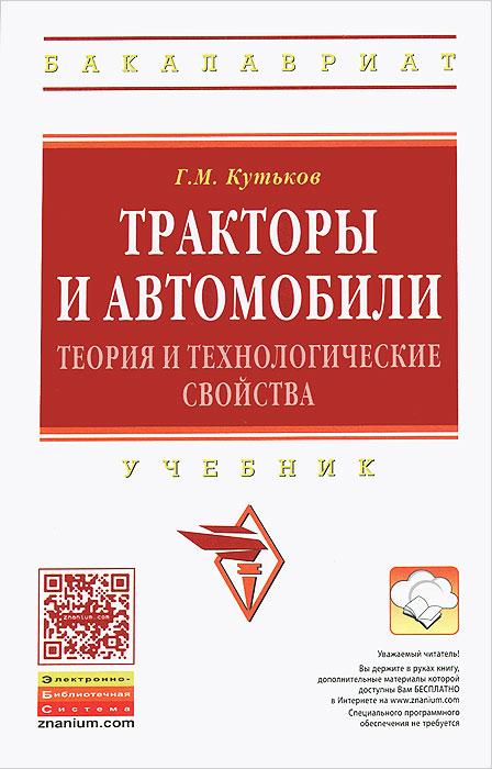 Г. М. Кутьков Тракторы и автомобили. Теория и технологические свойства. Учебник