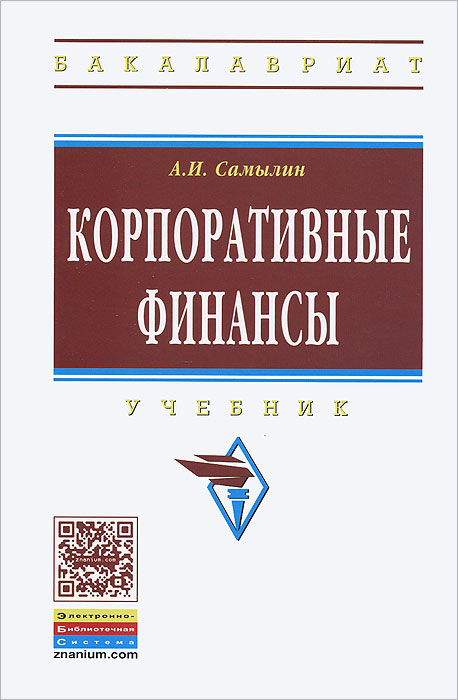 Zakazat.ru: Корпоративные финансы. Учебник. А. И. Самылин