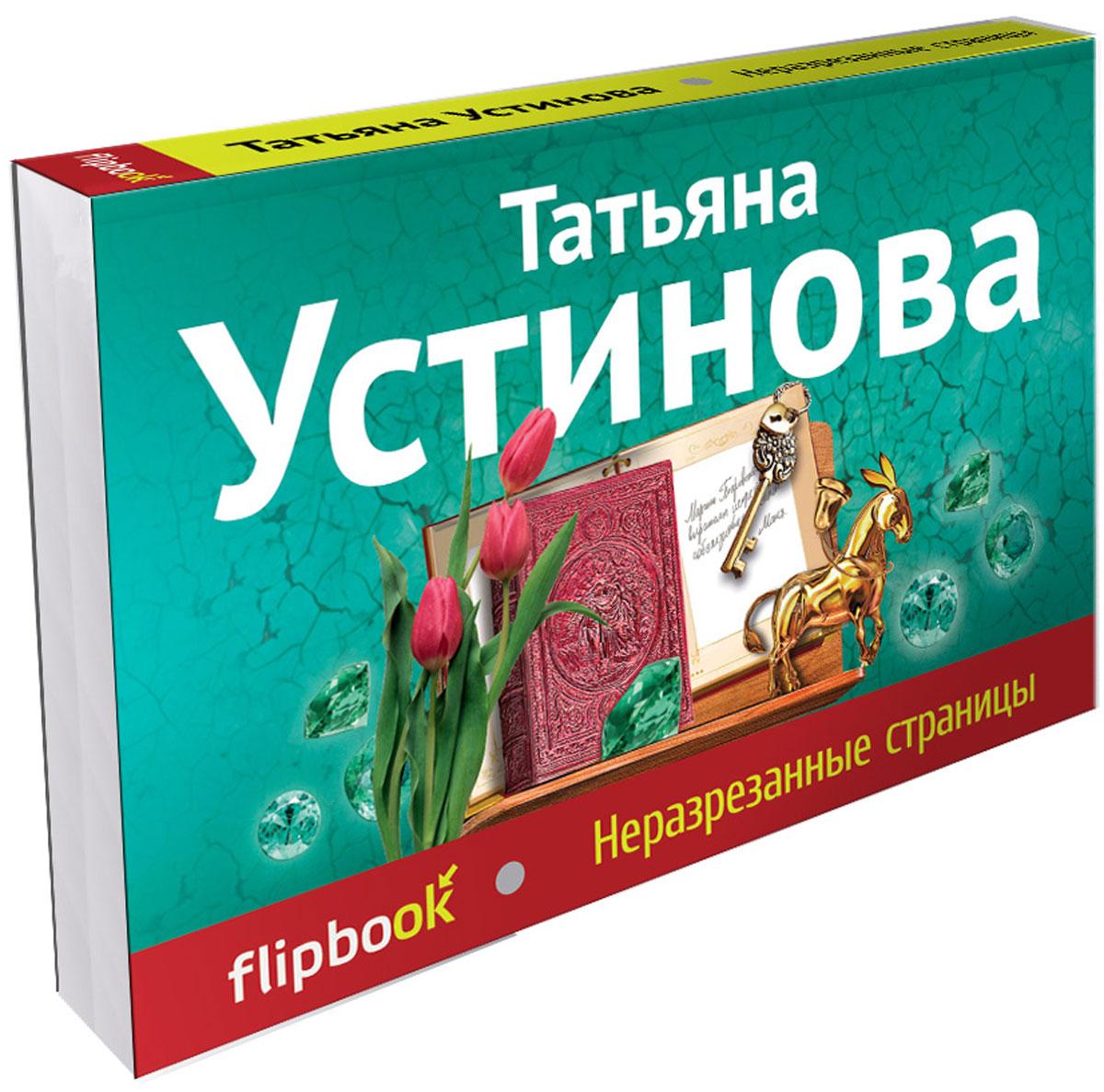 Татьяна Устинова Неразрезанные страницы