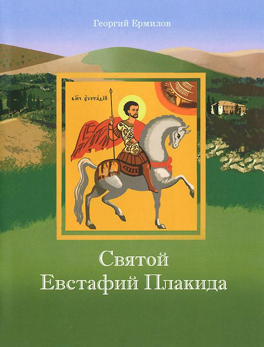Георгий Ермилов Святой Евстафий Плакида