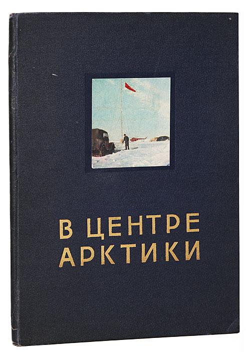 В центре Арктики. Альбом полюс abb 1sca105461r1001
