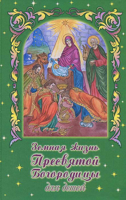 В. А. Николаев Земная жизнь Пресвятой Богородицы для детей земная жизнь пресвятой богородицы молитвы