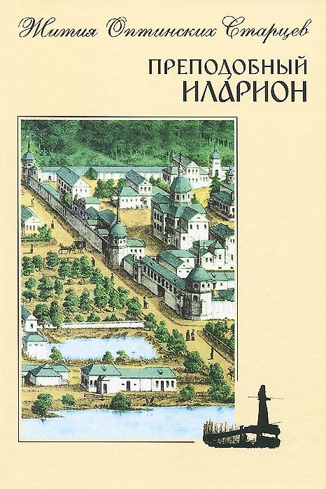 Преподобный Иларион книги даръ симфония по творениям преподобных оптинских старцев в 2 х т т 1