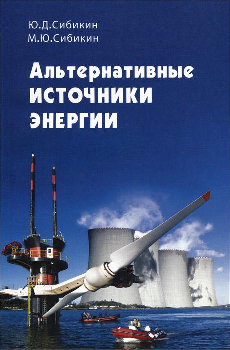 Ю. Д. Сибикин, М. Ю. Сибикин Альтернативные источники энергии