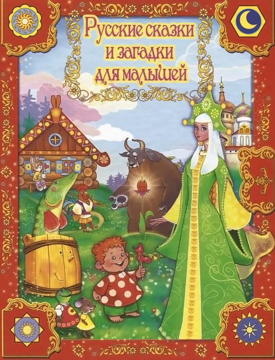 Русские сказки и загадки для малышей загадки для малышей