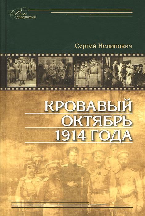 Сергей Нелипович Кровавый октябрь 1914 года