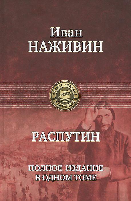 9785992215045 - Иван Наживин: Распутин. Полное издание в одном томе - Книга
