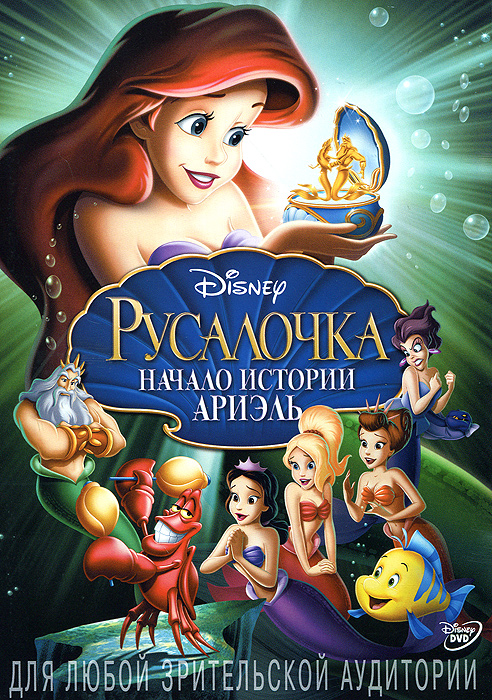 Русалочка:  Начало истории Ариэль DisneyToon Studios