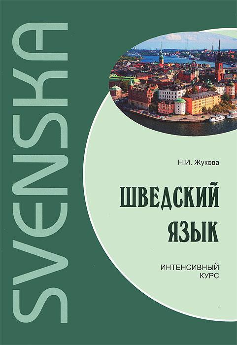 Н. И. Жукова Шведский язык. Интенсивный курс