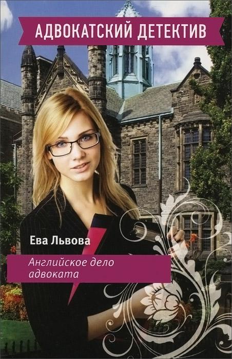 Ева Л��вова Английское дело адвоката тренажеры в квартиру