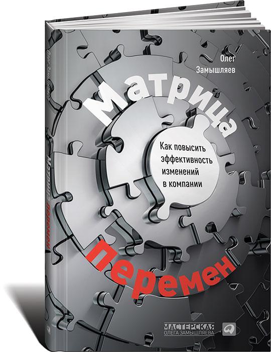 Матрица перемен. Как повысить эффективность изменений в компании