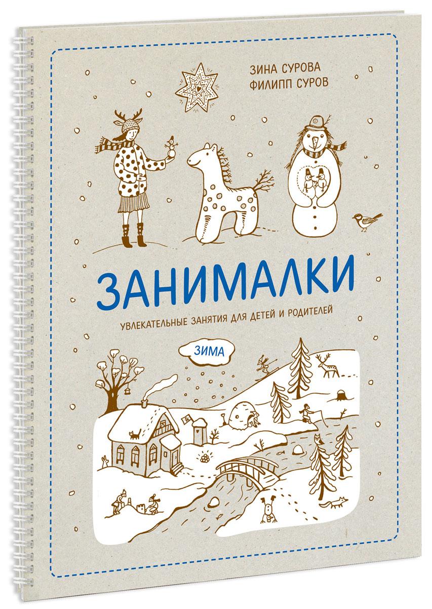 9785001170013 - Зина Сурова и Филипп Суров: Занималки. Зима. Увлекательные занятия для детей и родителей - Книга