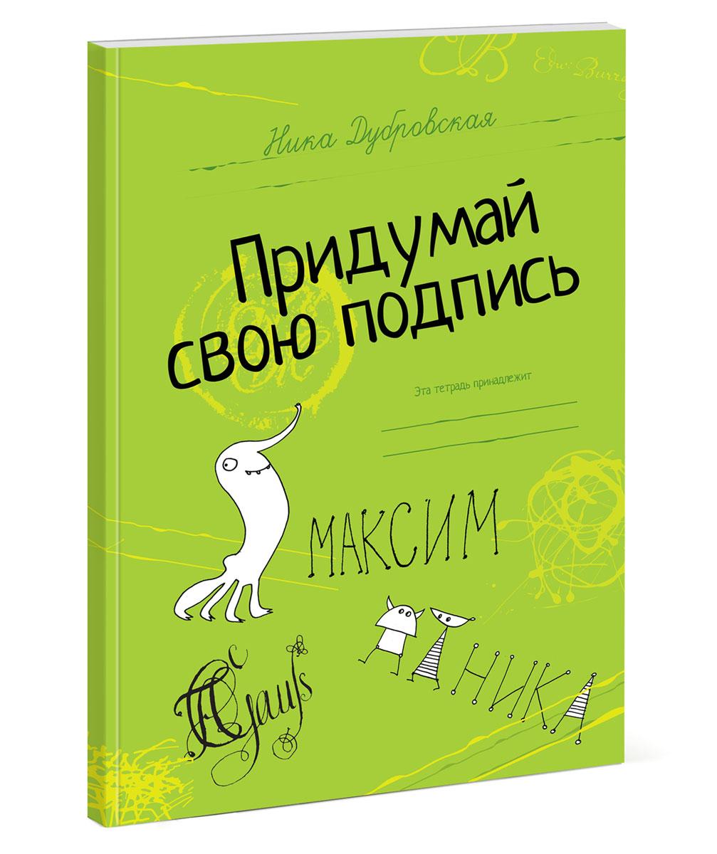 Zakazat.ru: Придумай свою подпись. Ника Дубровская