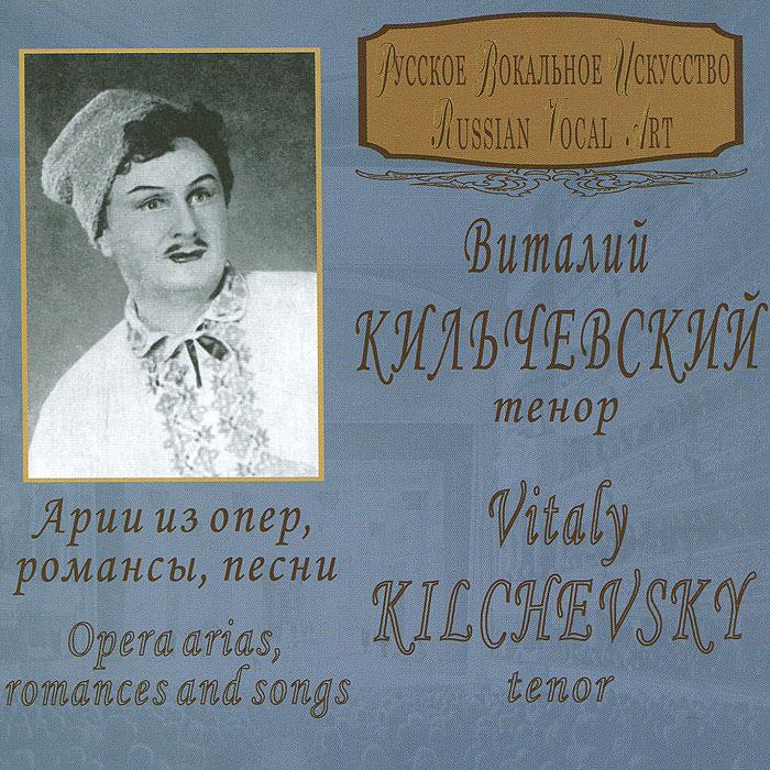 Виталий Кильчевский. Арии из опер, романсы, песни