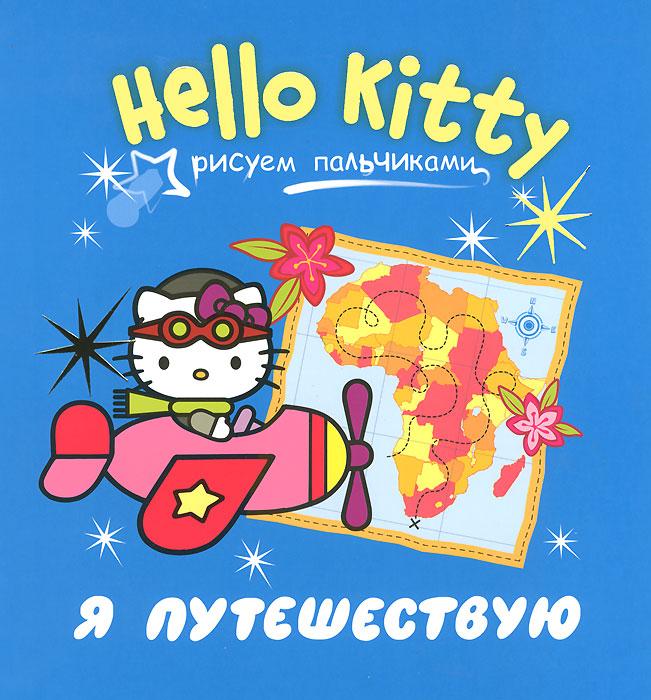Hello Kitty. Я путешествую. Рисуем пальчиками