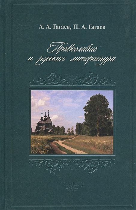 А. А. Гагаев, П. А. Гагаев Православие и русская литература