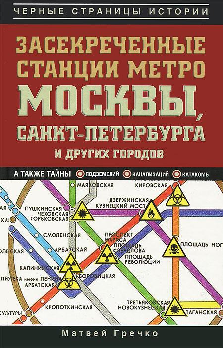 Засекреченные станции метро Москвы, Санкт-Петербурга и других городов. Гречко Матвей