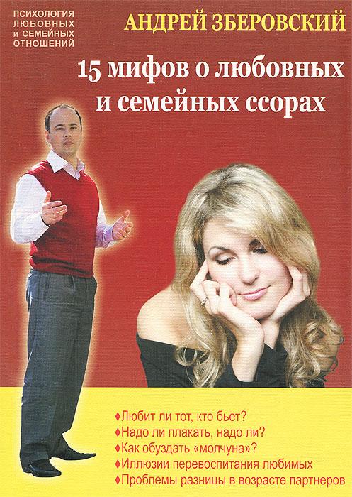 15 мифов о любовных и семейных ссорах