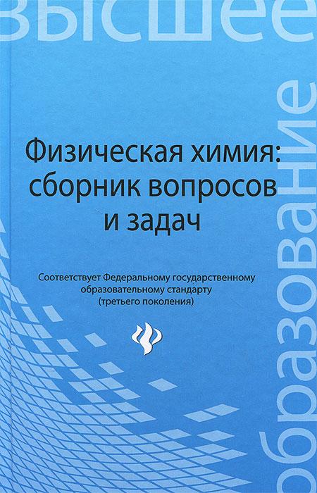 Физическая химия. Сборник вопросов и задач. Н. И. Савиткин, Я. Г. Авдеев, В. В. Батраков, И. Г. Горичев