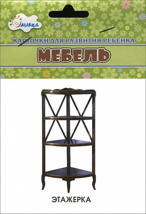 Мебель (набор из 12 карточек)