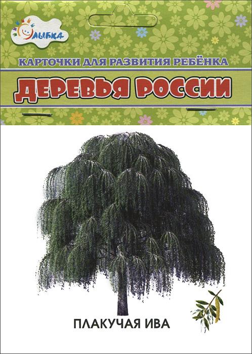 Деревья России (набор из 12 карточек)