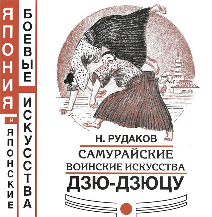 Н. Рудаков Самурайские воинские искусства. Дзю-дзюцу