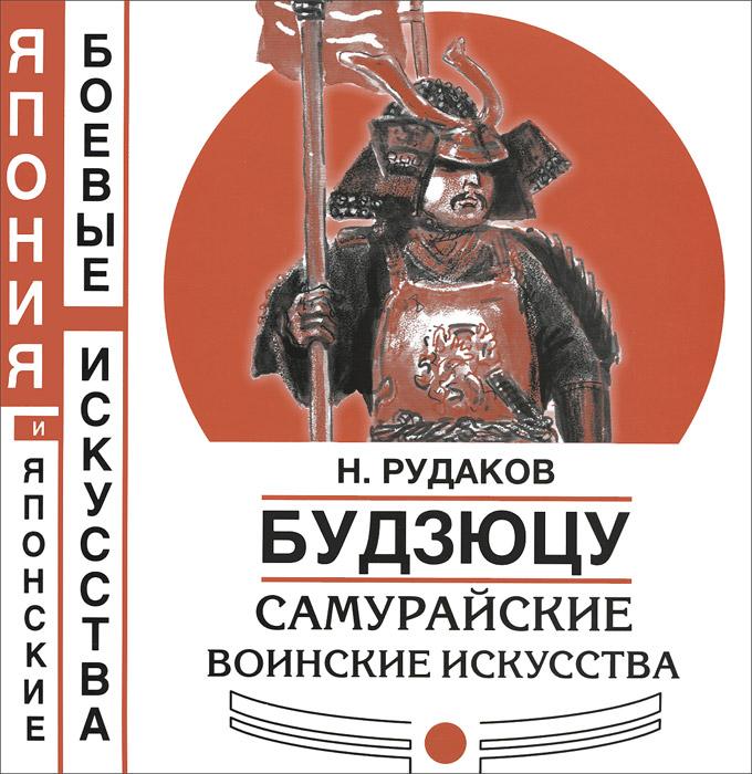 Н. Рудаков Будзюцу. Самурайские воинские искусства
