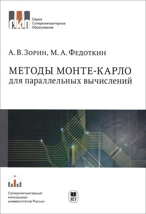 А. В. Зорин, М. А. Федоткин Методы Монте-Карло для параллельных вычислений. Учебное пособие андрей самородов методы и алгоритмы вычислительной диагностики