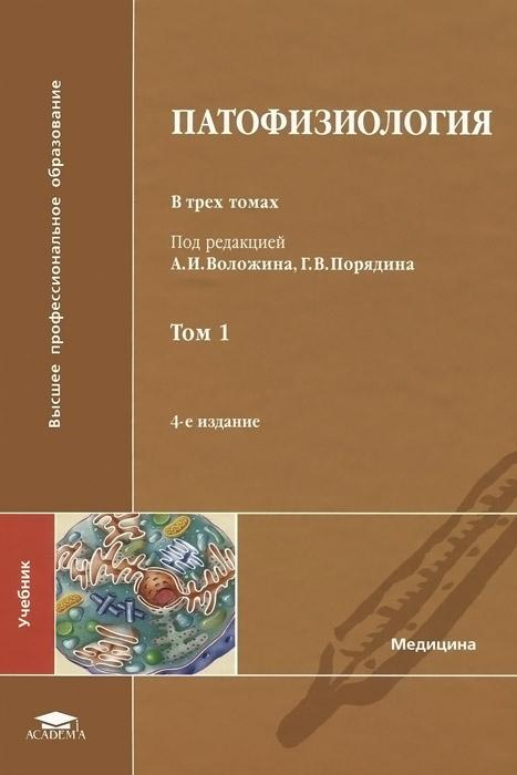 Патофизиология. Учебник. В 3 томах. Том 1 а н стрижаков е в тимохина и в игнатко л д белоцерковцева патофизиология плода и плаценты