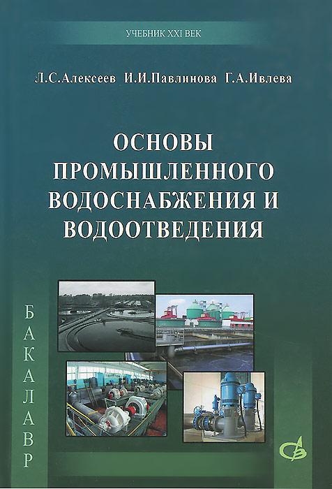 Основы промышленного водоснабжения и водоотведения