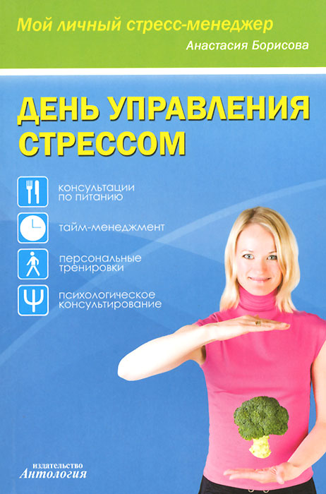 Анастасия Борисова День управления стрессом тарифный план