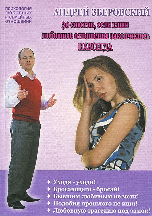Андрей Зберовский 30 советов, если ваши любовные отношения закончились навсегда