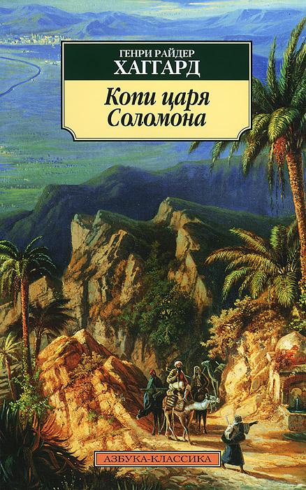 Г. Р. Хаггард Копи царя Соломона хаггард генри райдер копи царя соломона прекрасная маргарет